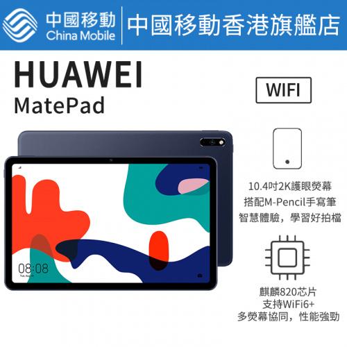 HUAWEI MatePad 10.4吋 WIFI 64GB 平板電腦 【中國移動香港/CMHK 推介】