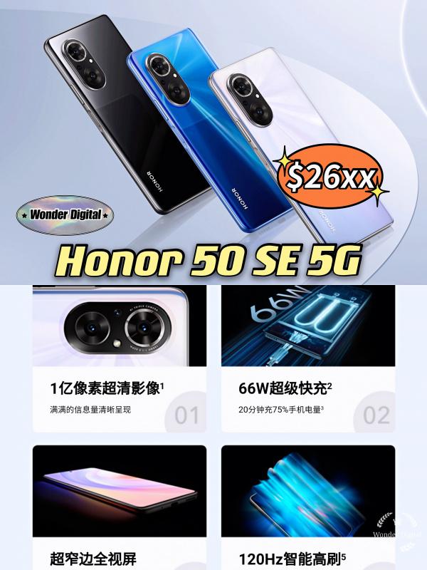 新款上市~Honor 50 SE 5G 一億萬象素唯美相機 $26xx🎉