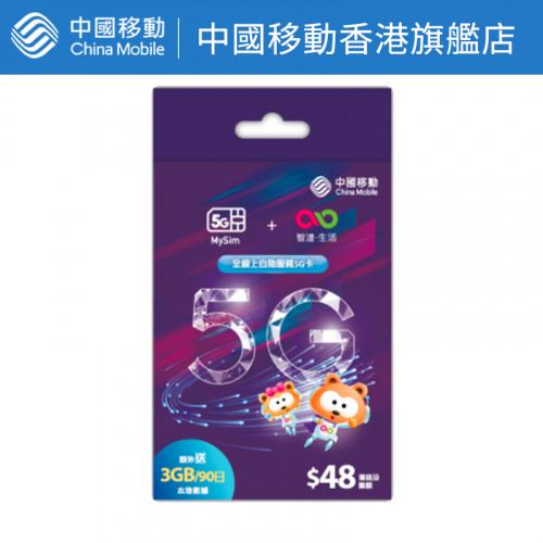 5G MySIM SIM Card 【中國移動香港/CMHK】