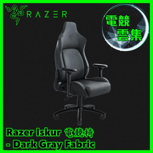Razer Iskur - Dark Gray Fabric 電競椅