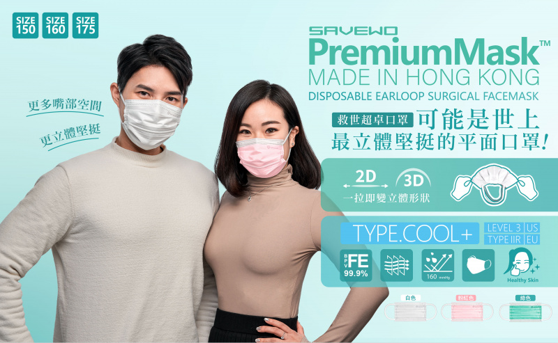 SAVEWO Premium Mask Type.Cool+ 160mm*95mm 標準碼(30片/盒)獨立包裝