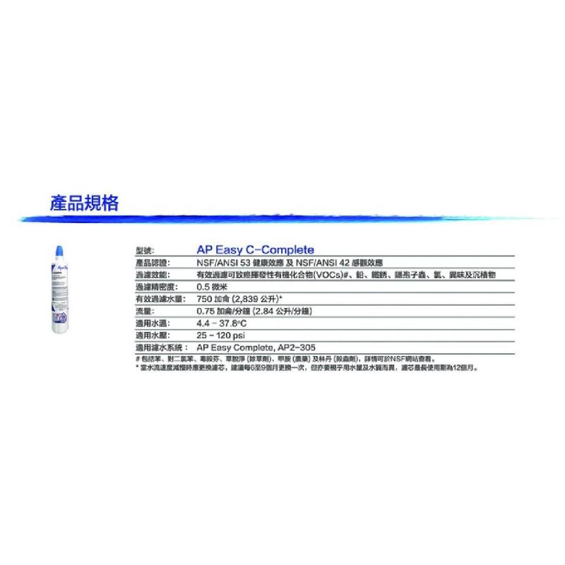 [全港免運費] 3M AP Aqua-Pure Easy C-Complete 全效型濾芯 3M 全效型濾水器濾芯 AP Easy Complete Water Filter Cartridge