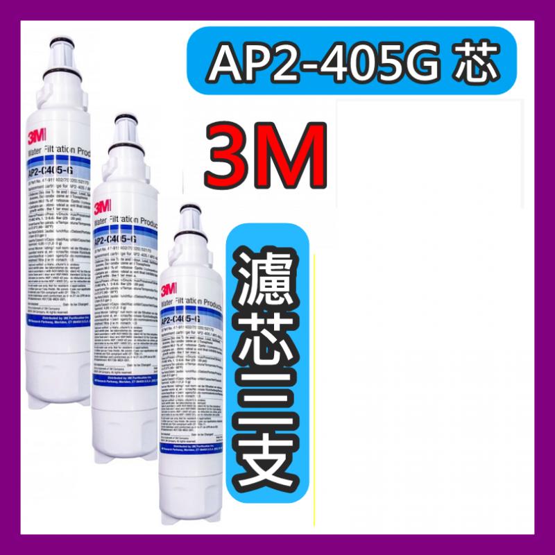 3M FILTER AP2 C405-G 濾水系統濾芯 405G 兼容 c Complete C LC 芯 適合替換AP Easy Lc/AP Easy Complete/C LC/AP305