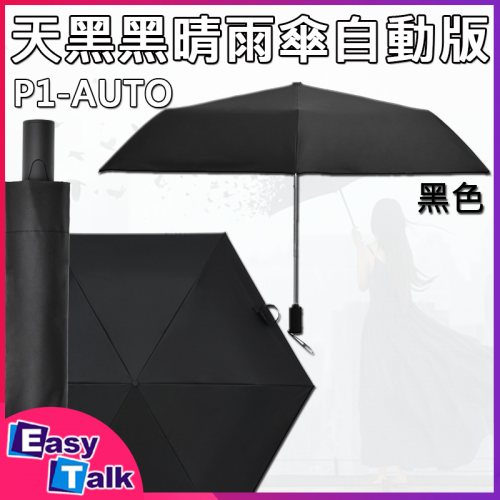 TIOHOH P1 AUTO 防UV自動伸縮雨傘 [黑灰兩色]