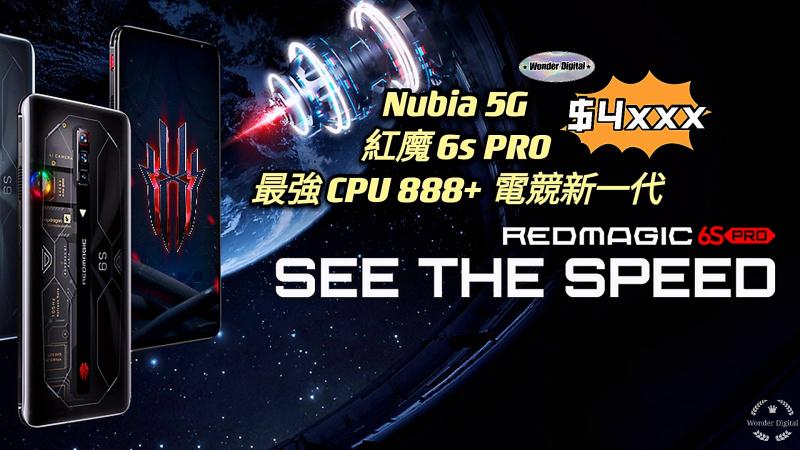 Nubia 紅魔 6s PRO 5G新一代電競手機 $4xxx🎉