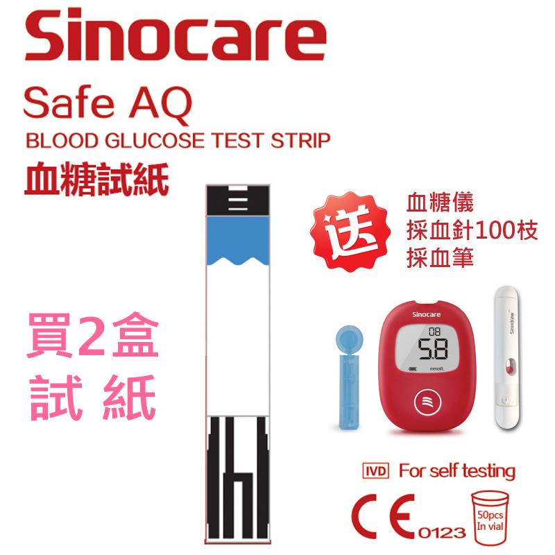 Sinocare - Safe AQ Smart 血糖試紙 50張 x 2盒 (送血糖機&採血針)