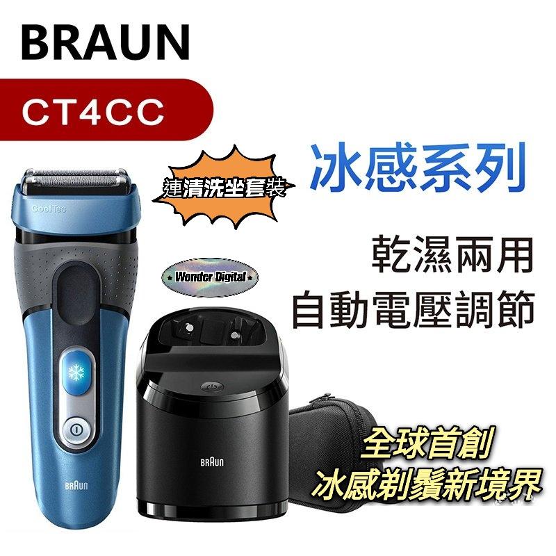 Braun 百靈 CT4cc 乾濕兩用冰感電鬚刨 (主機 + 清洗坐套裝)