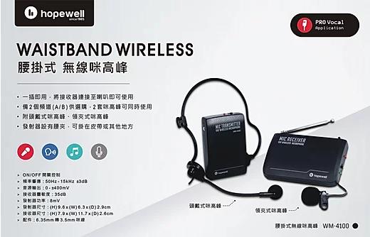 Hopewell VHF無線咪高峰 (腰掛式) WM-4100