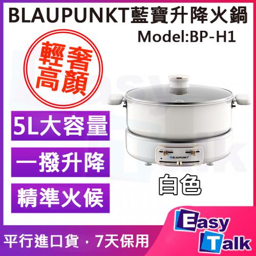 BLAUPUNKT 藍寶升降火鍋 BP-H1 [白色]