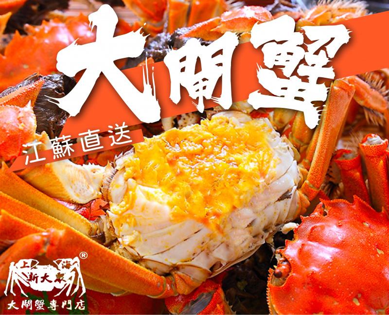 【時令推介】上海新大眾大閘蟹專門店-江蘇大閘蟹直送''3両至7両、公乸任選