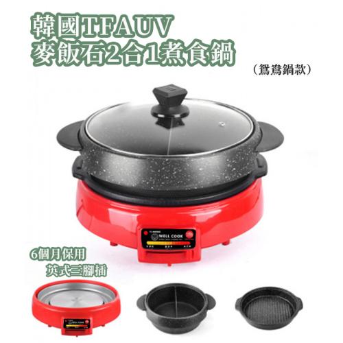 TAFVU 麥飯石多功能2合1煮食鍋 [N9200G] [鴛鴦鍋款]