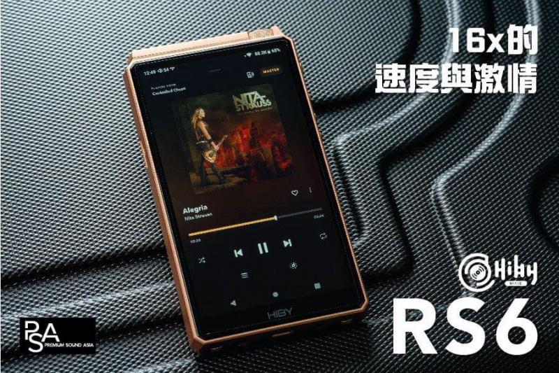 Hiby RS6 R2R隨身音樂播放器