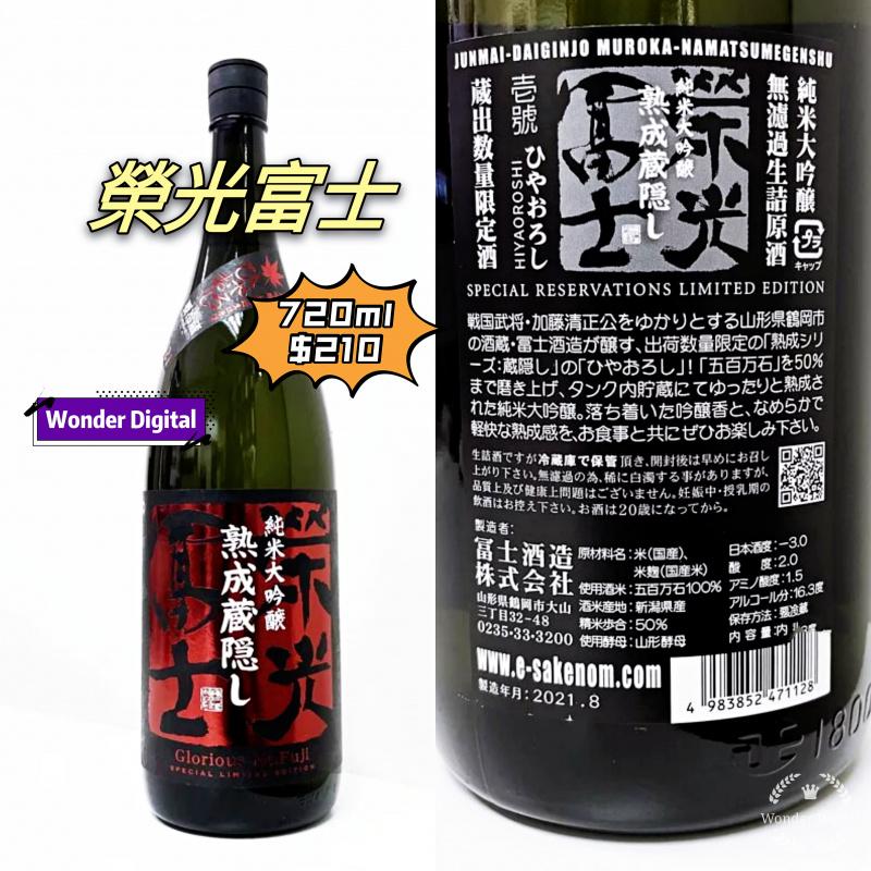 $210 榮光富士 720ml 熟成藏隱し 純米大吟釀 無濾過 生詰 原酒 秋酒 (季節限定)🎉
