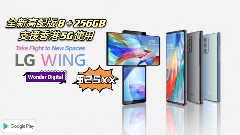 全新 LG WING 5G 旋轉雙屏幕手機 8+256GB $25xx🎉