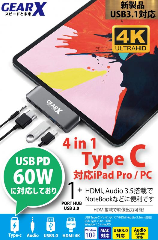 GEARX Type-C 4in1 Hub For iPad Pro / PC [4001]