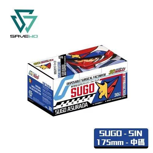 SAVEWO X CYBER FORMULA 高智能方程式 SUGO ASURADA 車手專用口罩 「SIN」(30件獨立包裝/盒)