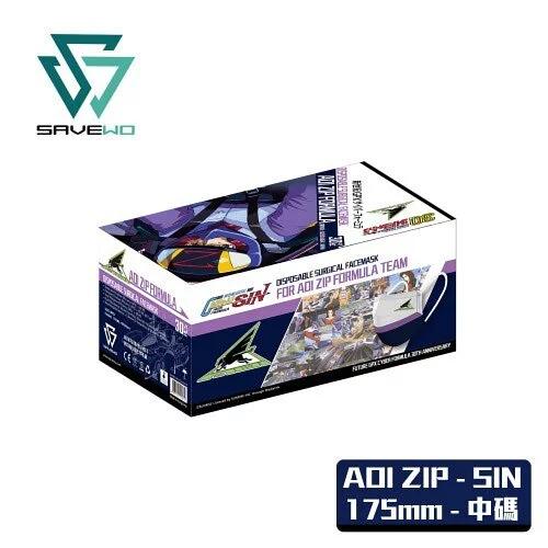 SAVEWO X CYBER FORMULA 高智能方程式 AOI ZIP FORMULA 車手專用口罩 「SIN」(30件獨立包裝/盒)