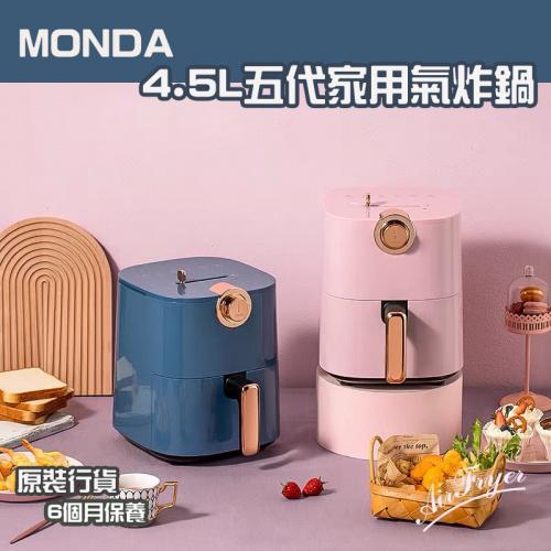 MONDA蒙達4.5L 家用多功能空氣炸鍋 [AF-16]