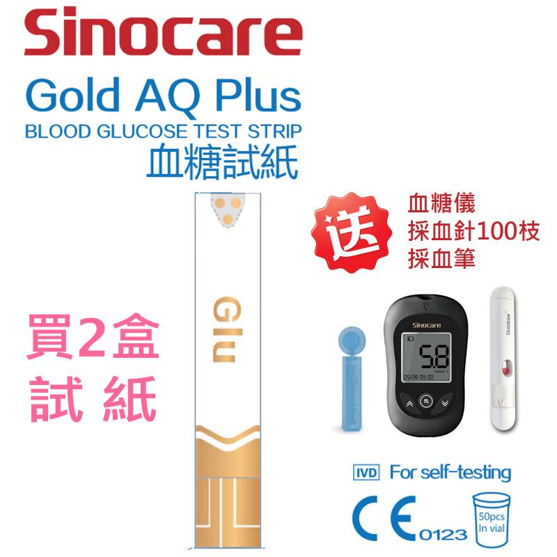 Sinocare - Gold AQ Plus 血糖試紙 50張 x 2盒 (送血糖機&採血針)