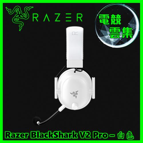 Razer BlackShark V2 Pro - 白色 電競耳機