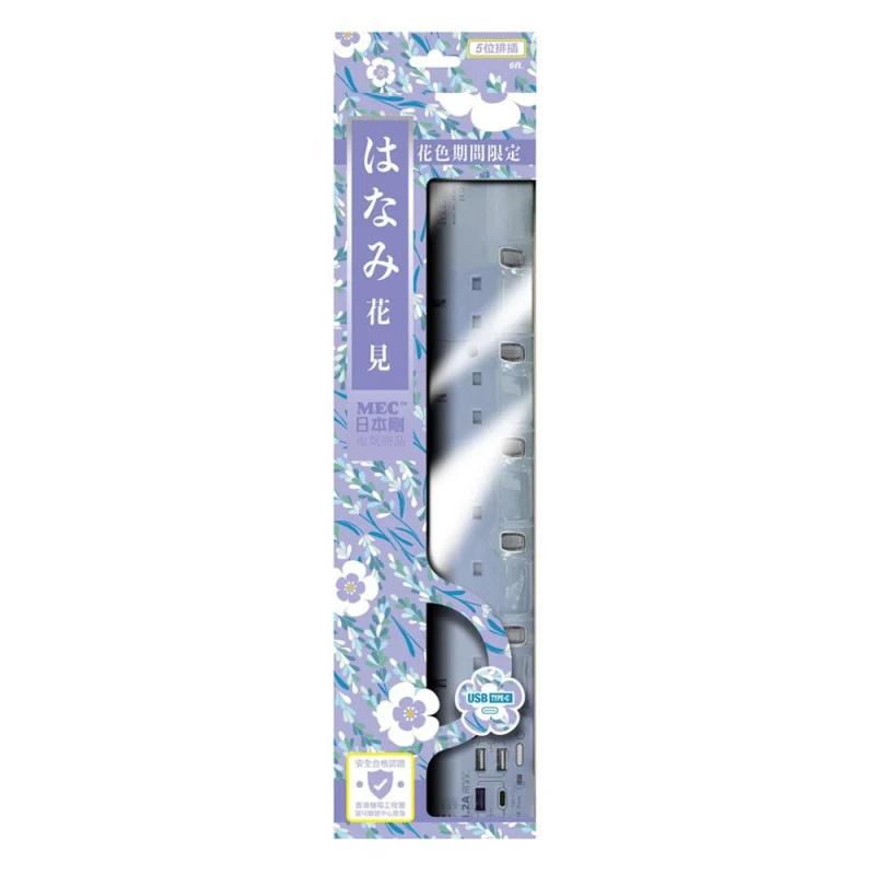 MEC Power Bar 和風系列5位拖板