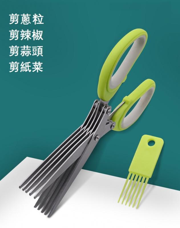 不銹鋼5 層 蔥花 蒜粒 辣椒 海苔 香草 切碎剪刀