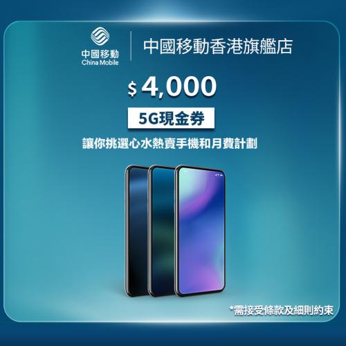 5G 現金券 $4000【送任天堂 Switch Ringfit】