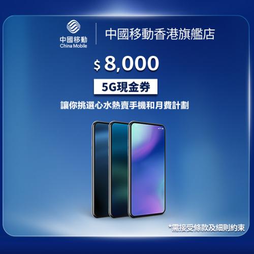 5G 現金券 $8000 【送任天堂 Switch Ringfit】