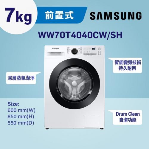 Samsung 前置式洗衣機 7kg [白色] [WW70T4040CW/SH]
