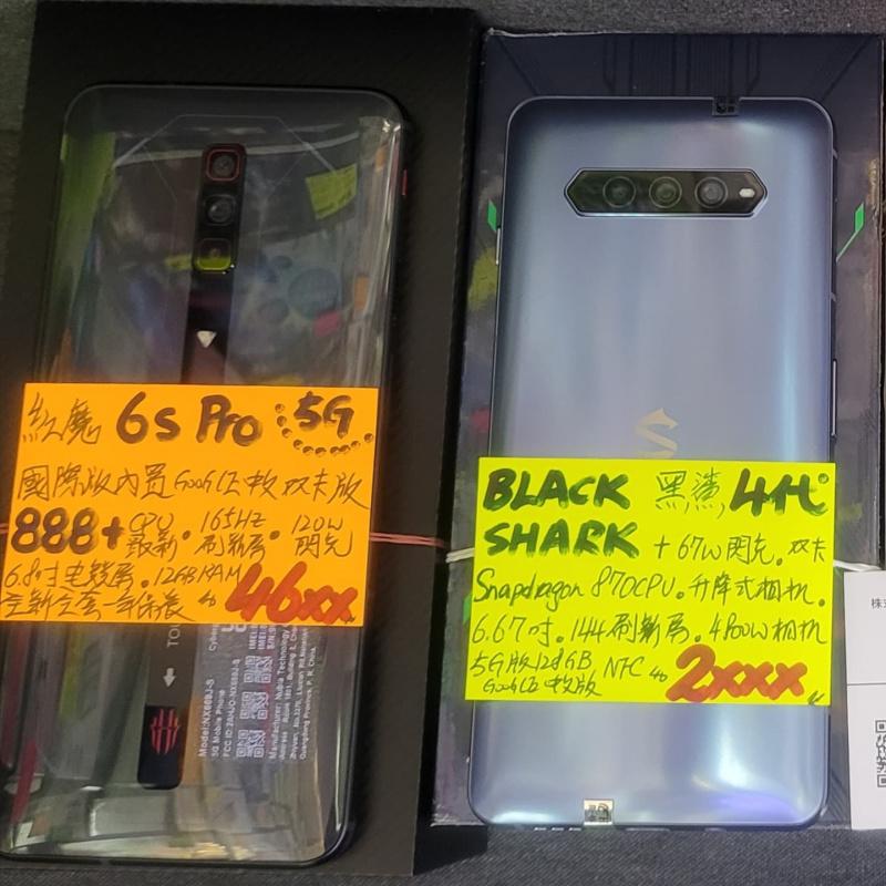 全新4款5G電競皇者~ROG5~紅魔6sPro~拯救者2Pro~黑鯊4代~🎉