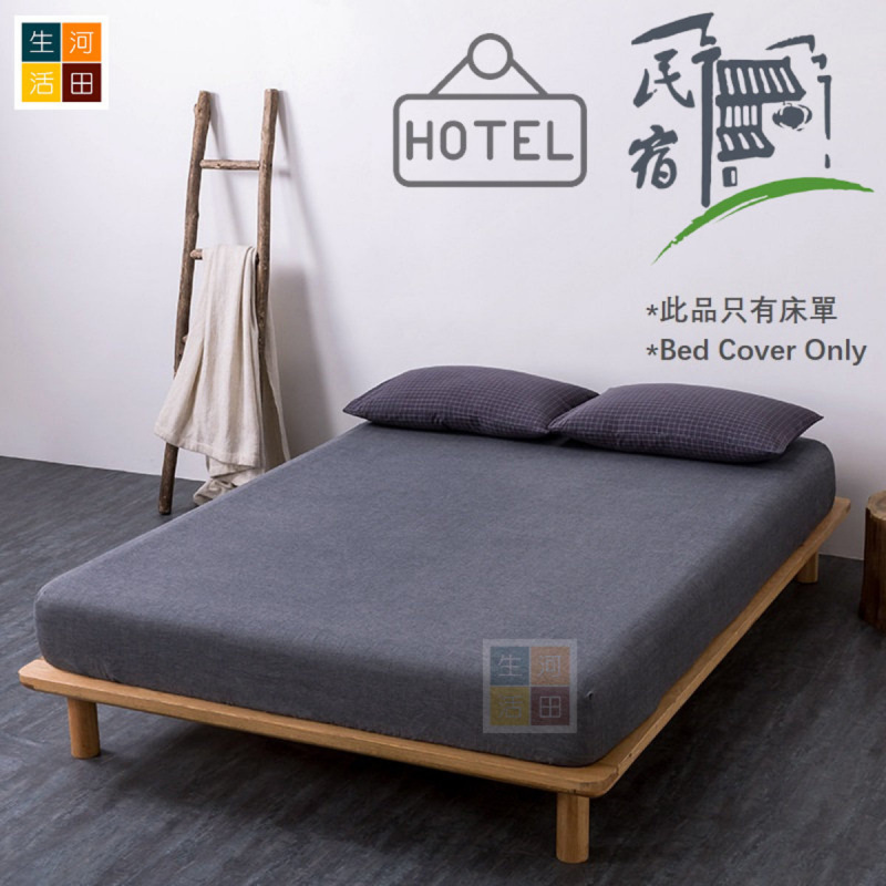 日式民宿採用雙人床單床笠150/ 180cm 4.5/5.4尺床 SUPER KING SIZE