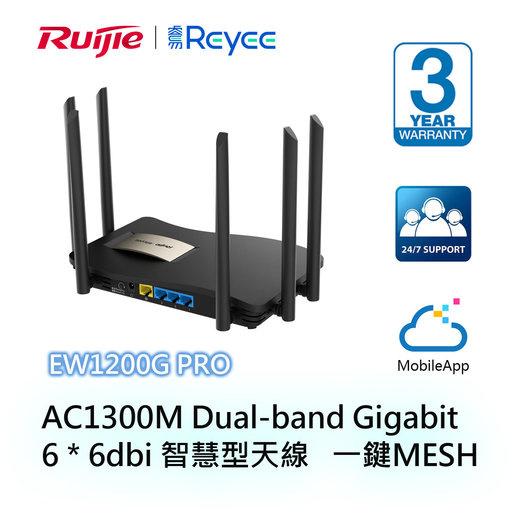 Ruijie Reyee - RG-EW1200G PRO 1300M Dual-band Gigabit Wireless Wave 2 Router 雙頻 2.4G+5G 一鍵MESH AC1300 路由器
