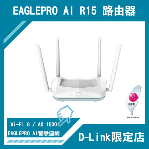 D-Link Eagle Pro AI 雙頻無線路由器 [AX1500][R15]