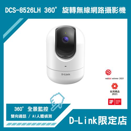D-Link Full HD 旋轉無線網路攝影機 [DCS-8526LH]【送 Micro SD Card】