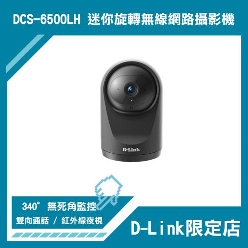 D-Link Full HD 迷你旋轉無線網路攝影機 [DCS-6500LH]【送 64GB Micro SD咭 & 5m LAN 線】