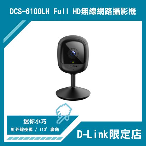 D-Link Full HD 迷你無線網路攝影機 [DCS-6100LH]