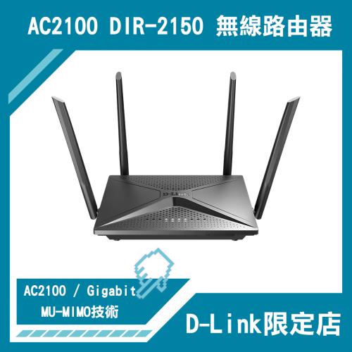 D-Link MU-MIMO Gigabit 無線路由器 [AC2100][DIR-2150]