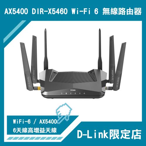 D-Link Wi-Fi 6 雙頻無線路由器 [AX5400][DIR-X5460]