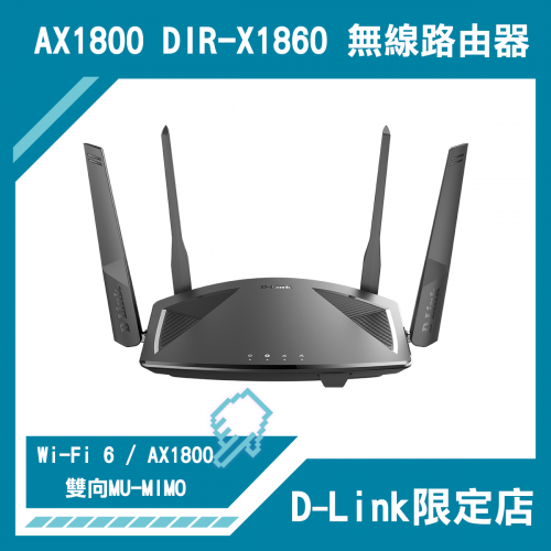 D-Link Wi-Fi 6 雙頻無線路由器 [AX1800][DIR-X1860]