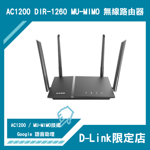 D-Link AC1200 雙頻Gigabit無線路由器 [DIR-1260]