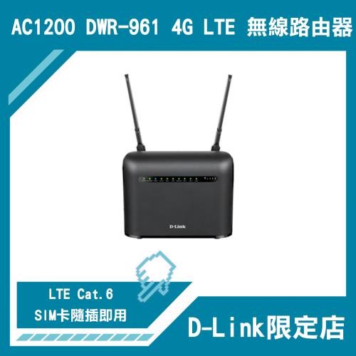 D-Link AC1200 無線路由器 [DWR-961]