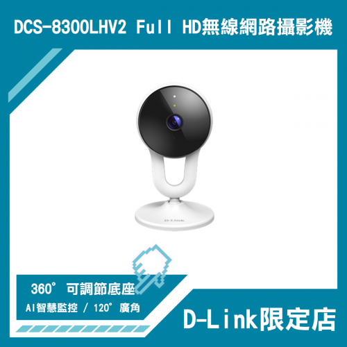 D-Link Full HD 無線網路攝影機 [DCS-8300LHV2]