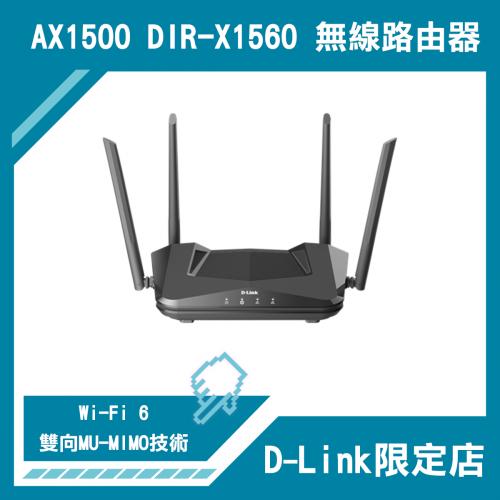 D-Link Wi-Fi 6 雙頻無線路由器 [AX1500][DIR-X1560]