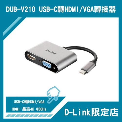 D-Link USB-C 轉HDMI/VGA 轉接器 [DUB-V210]