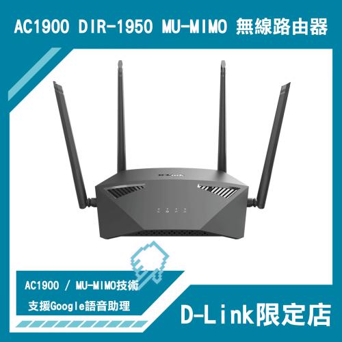 D-LINK MU-MIMO Gigabit 無線路由器 [AC1900][DIR-1950]