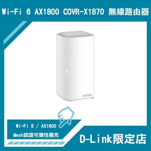 D-Link 雙頻Mesh Wi-Fi 無線路由器 [AX1800][COVR-X1870][單/兩件裝]