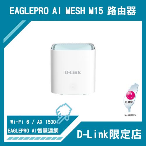 D-Link EAGLE PRO AI AX1500 Wi-Fi 6 Mesh 路由器 [M15]【送CAT.6 5m LAN 線】