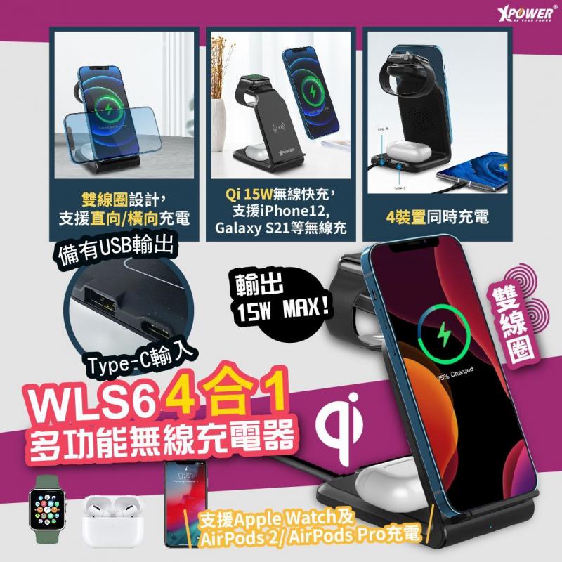 XPower 多功能無線充電器 WLS6