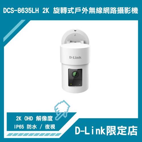 [預售] D-Link 2K OHD 旋轉式戶外無線網路攝影機 [DCS-8635LH]【送CAT.6 5m LAN 線】