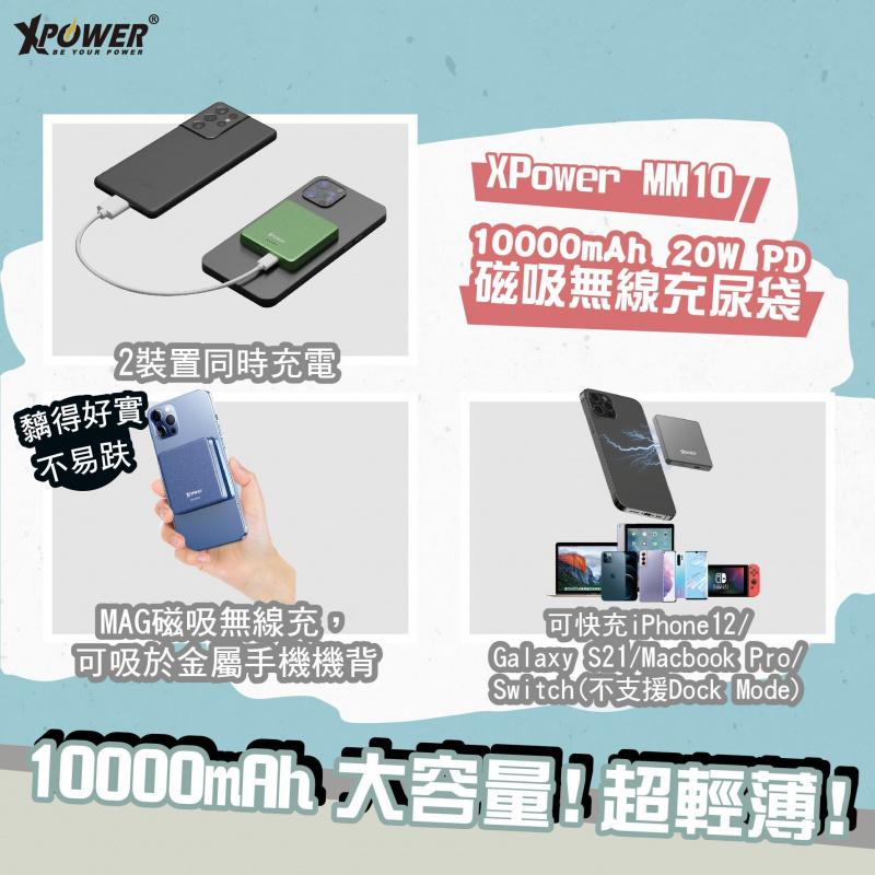 XPower Mini MAG 10 無線充+PD外置充電器 MM10